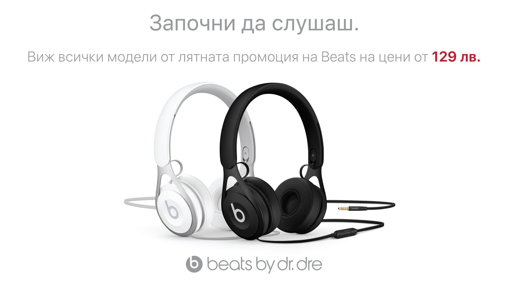 Beats  Hero Image