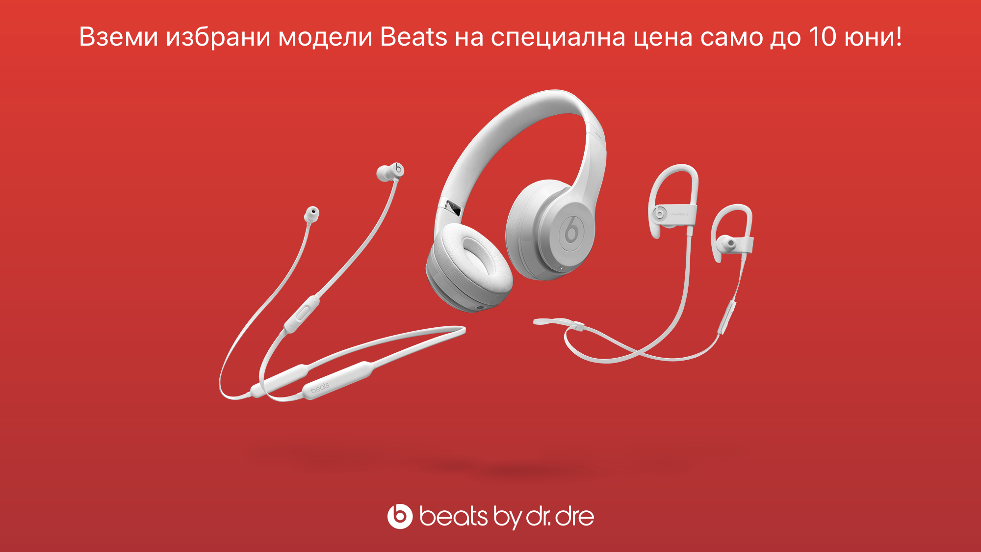 Beats  Hero Image