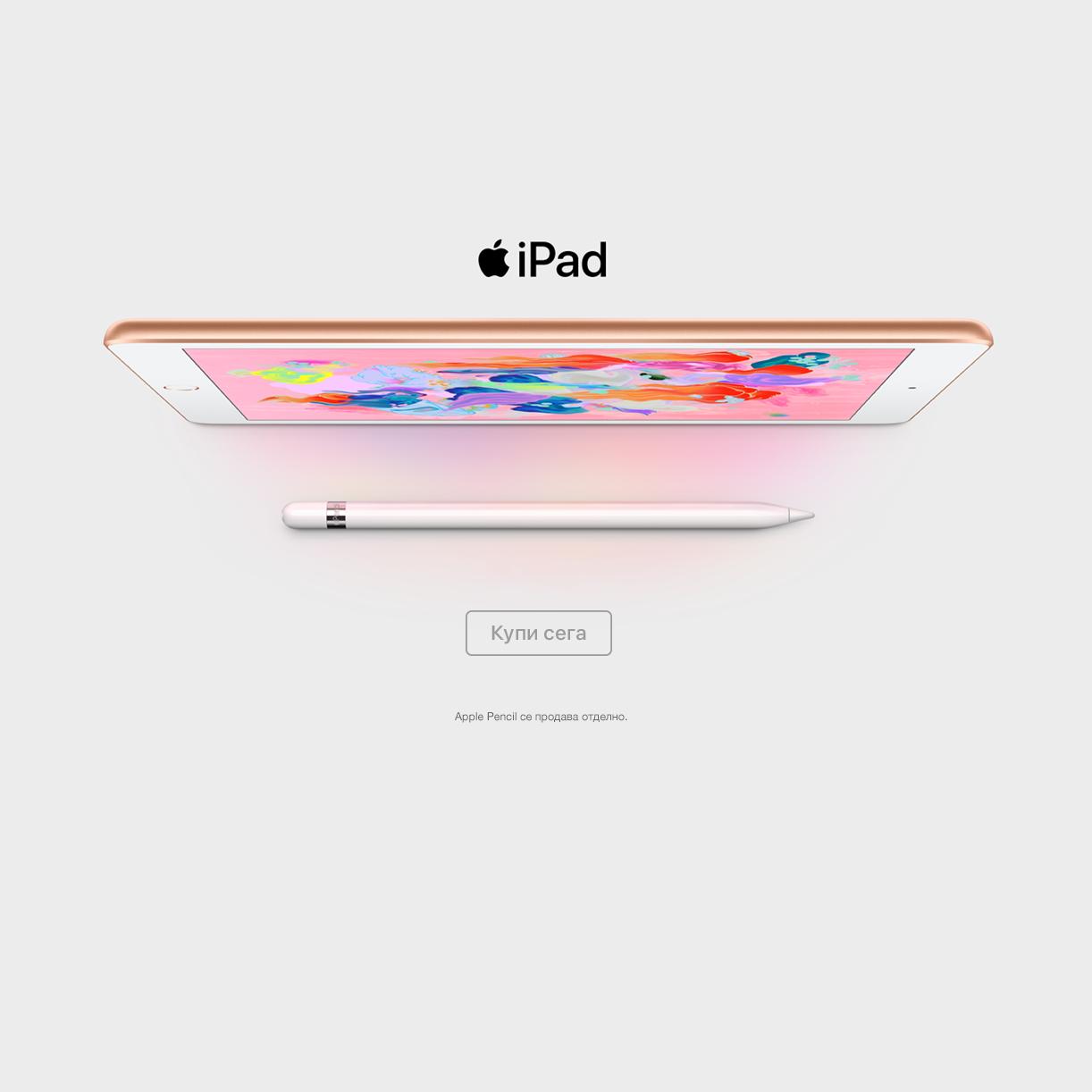 iPad slider